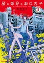 星と革命と坂口杏子 (1)
