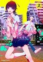 星と革命と坂口杏子 (2)