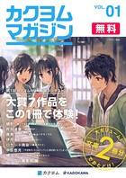 カクヨムマガジン