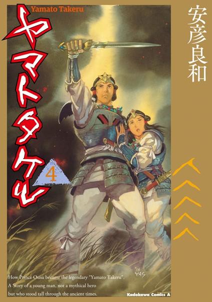 ヤマトタケル (4)