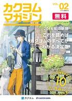 カクヨムマガジン VOL.2 2016年の軌跡