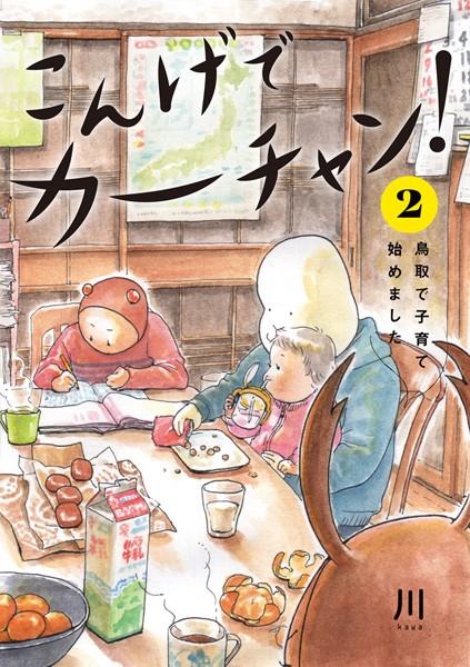 こんげでカーチャン! (2) 鳥取で子育て始めました