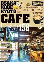 KansaiWalker特別編集 最新カフェBOOK