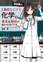 坂田薫の 1冊読むだけで化学の基本&解法が面白いほど身につく本