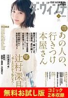 ダ・ヴィンチ お試し版 2019年4月号【無料】