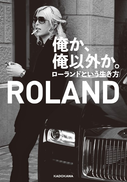 俺か、俺以外か。 ローランドという生き方【電子特典付】