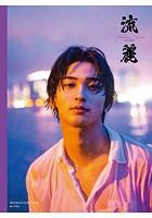 横浜流星写真集『流麗』