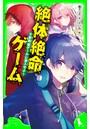 絶体絶命ゲーム 5 禁断'裏ゲーム'に潜入せよ!