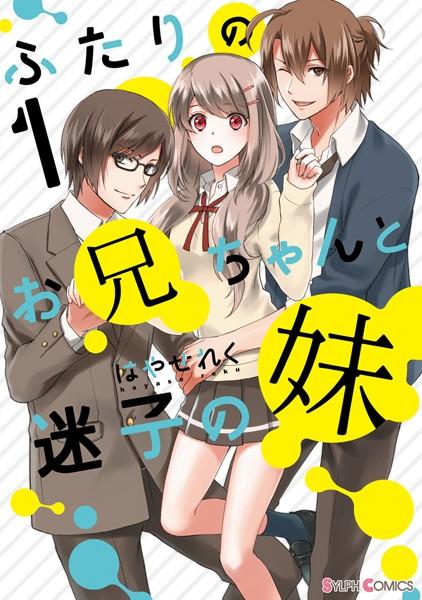 ふたりのお兄ちゃんと迷子の妹 1【電子限定特典付き】