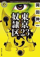 東京23/奴隷区