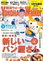 YokohamaWalker横浜ウォーカー 2019年4月号