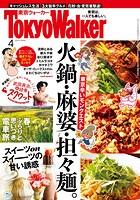 月刊 東京ウォーカー 2019年4月号【無料試し読み版】