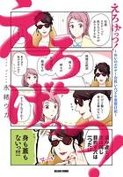 えろげっつ!〜めいのエロゲー会社いろどり妄想日記〜