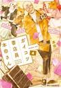 ガイコツ書店員 本田さん 4