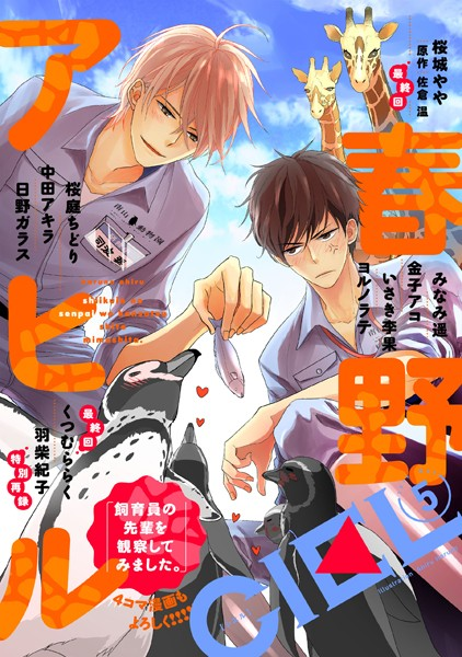【bl 漫画 オリジナル】【電子版】CIEL2019年5月号