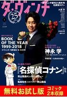 ダ・ヴィンチ お試し版 2019年5月号【無料】
