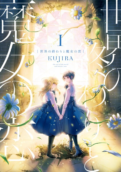 世界の終わりと魔女の恋 1【電子限定特典付き】