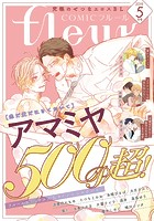 【電子版】COMICフルール 2019年5月号