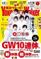 YokohamaWalker横浜ウォーカー 2019年5月号
