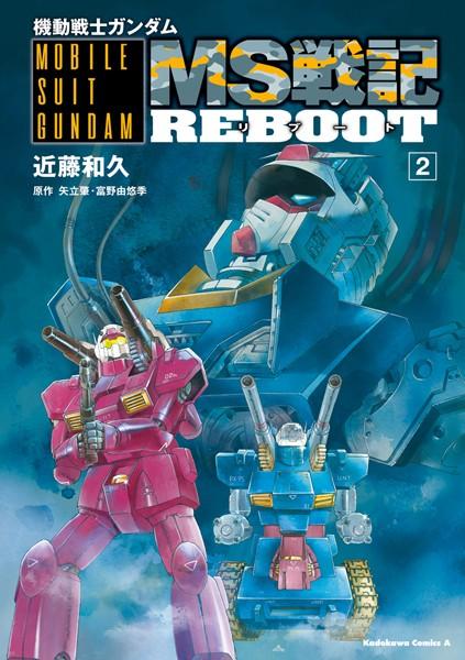 機動戦士ガンダム MS戦記REBOOT (2)