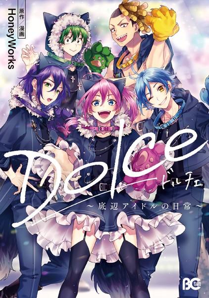 Dolce 〜底辺アイドルの日常〜【電子特典付】