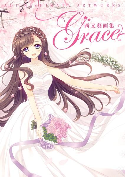 西又葵画集 Grace