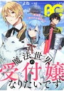 【電子版】B's-LOG COMIC 2019May. Vol.76