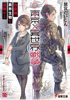 東京×異世界戦争