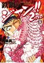 鉄鍋のジャン!!2nd (5)