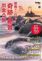 KansaiWalker特別編集 関西から行く!奇跡の絶景に出会う旅 2019-20