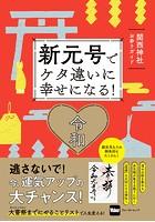 新元号でケタ違いに幸せになる! 関西神社お参りガイド