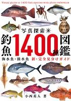 写真探索・釣魚1400種図鑑【電子特別版】