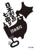 日本列島七曲り