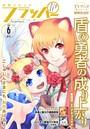 【電子版】月刊コミックフラッパー 2019年6月号