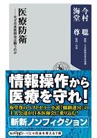 医療防衛 なぜ日本医師会は闘うのか