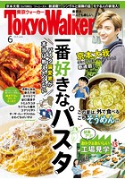 月刊 東京ウォーカー