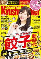 KyushuWalker