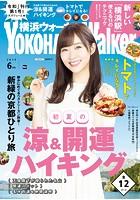 YokohamaWalker