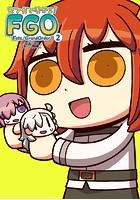 マンガで分かる! Fate/G...