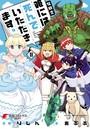 女騎士「姫には死んでいただきます。」 (2)