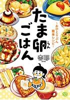 たま卵ごはん〜おひとりぶん簡単レシピ〜