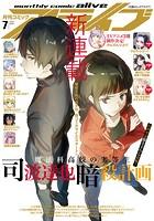 【電子版】月刊コミックアライブ