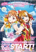【電子版】電撃G's magazine増刊 ラブライブ!総合マガジン