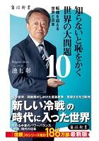 知らないと恥をかく世界の大問題 10 転機を迎える世界と日本