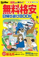 KansaiWalker特別編集 無料&格安日帰り遊びBOOK