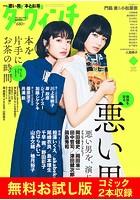 ダ・ヴィンチ お試し版 2019年7月号【無料】