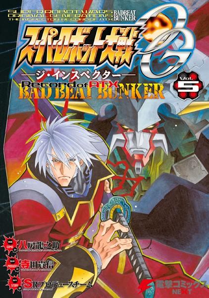 スーパーロボット大戦OG-ジ・インスペクター-Record of ATX