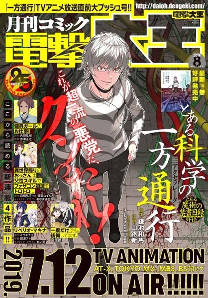 【電子版】月刊コミック 電撃大王 2019年8月号