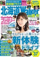 北海道Walker