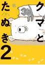 クマとたぬき 2【電子特典付】
